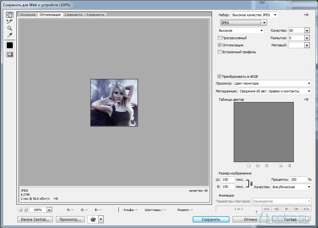 как сделать аву в фотошопе: