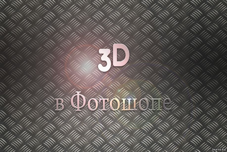 3d в фотошопе